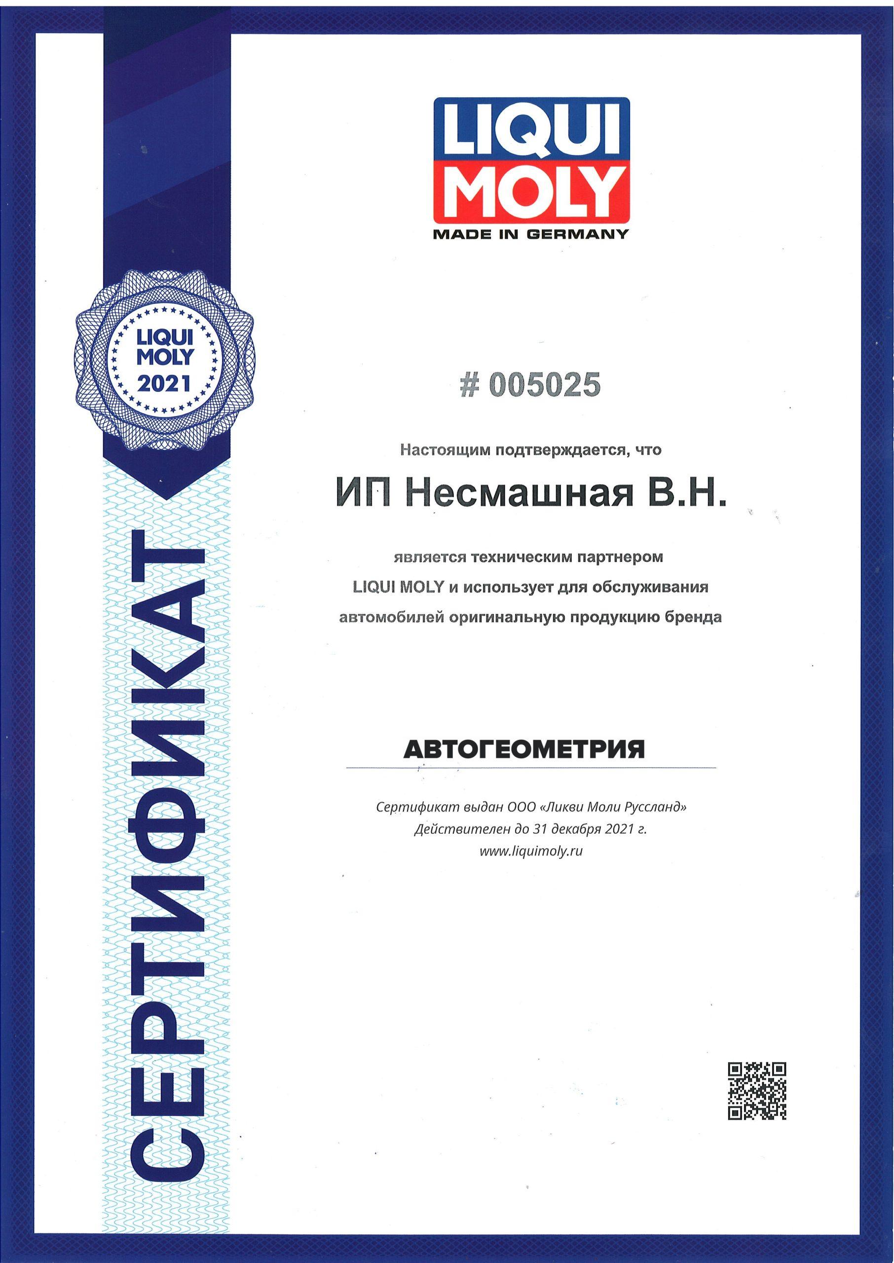 Сертификат Лм